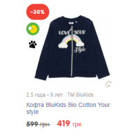 Кофта BluKids Bio Cotton Your style
