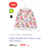 Кофта BluKids Bio Cotton I Give You Flowers