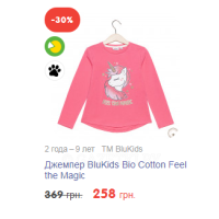 Джемпер BluKids Bio Cotton Feel the Magic