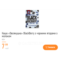 Каша «Овсянушка» BlackBerry з чорними ягодами з молоком 60г