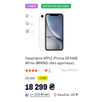 Смартфон APPLE iPhone XR 64GB White (MH6N3) (без адаптера)