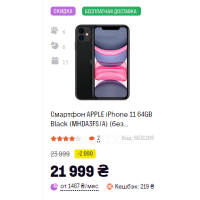 Смартфон APPLE iPhone 11 64GB Black (MHDA3FS/A) (без адаптера)