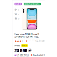 Смартфон APPLE iPhone 11 128GB White (MHDJ3) (без адаптера)