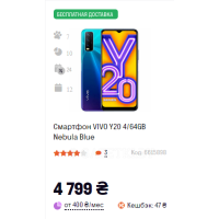 Смартфон VIVO Y20 4/64GB Nebula Blue