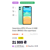 Смартфон APPLE iPhone 11 64GB Green (MHDG3) (без адаптера)