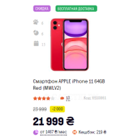 Смартфон APPLE iPhone 11 64GB Product Red (MWLV2)