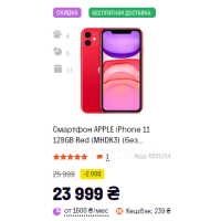Смартфон APPLE iPhone 11 128GB Red (MHDK3) (без адаптера)