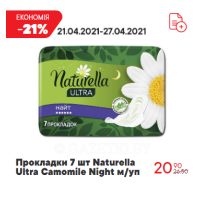 Прокладки 7 шт Naturella Ultra Camomile Night м/уп