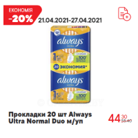 Прокладки 20 шт Always Ultra Normal Duo м/уп