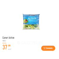 Салат Active 180г