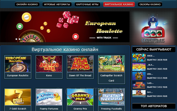 Обзоры онлайн-казино