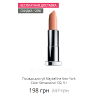 Помада для губ Maybelline New York Color Sensational 132, 5 г