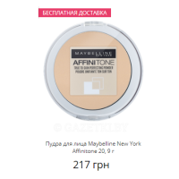Пудра для лица Maybelline New York Affinitone 20, 9 г