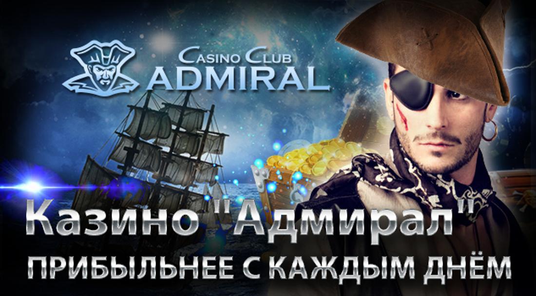 что случилось с казино admiral